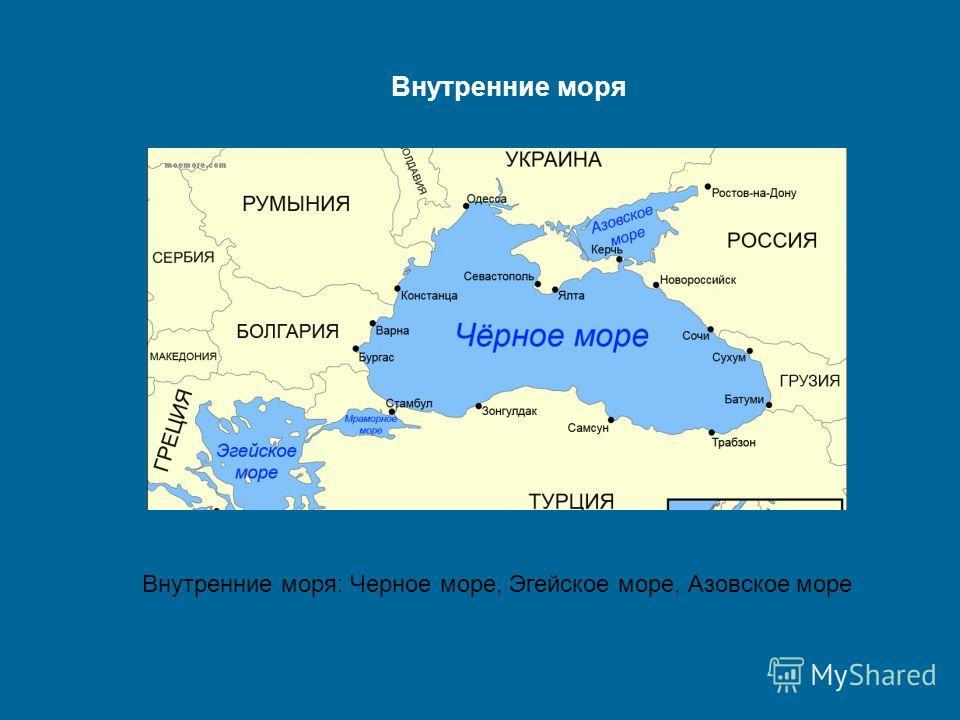 Внутренние моря Внутренние моря: Черное море, Эгейское море, Азовское море