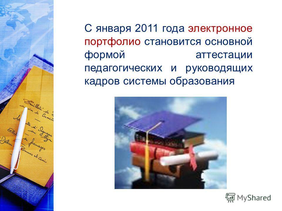 С января 2011 года электронное портфолио становится основной формой аттестации педагогических и руководящих кадров системы образования