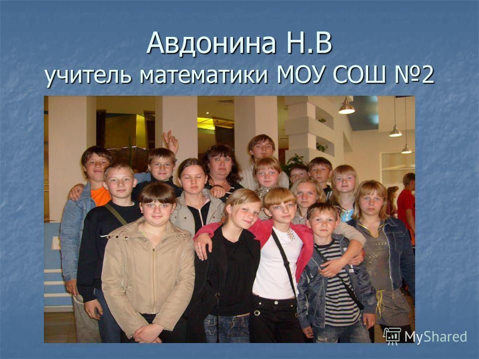 Авдонина Н.В учитель математики МОУ СОШ 2