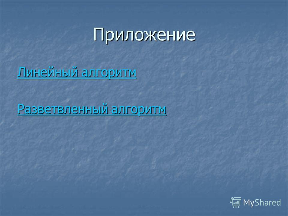Приложение Линейный алгоритм Линейный алгоритм Разветвленный алгоритм Разветвленный алгоритм