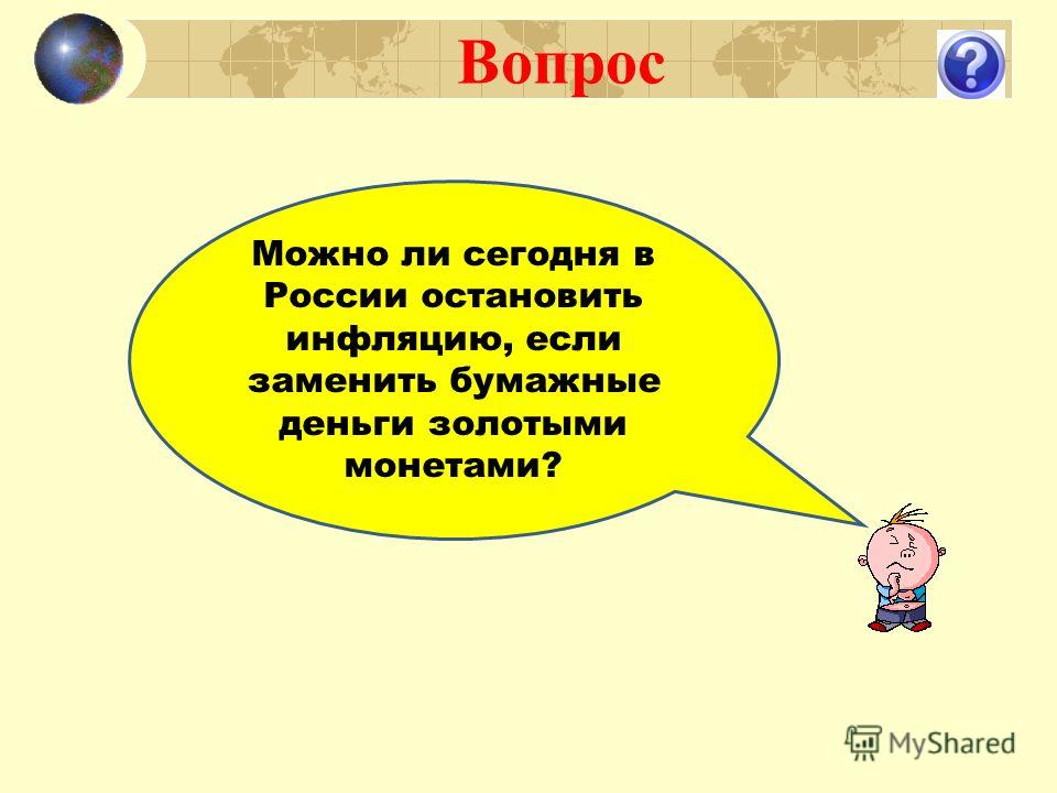 Вопрос Можно ли сегодня в России остановить инфляцию, если заменить бумажные деньги золотыми монетами?