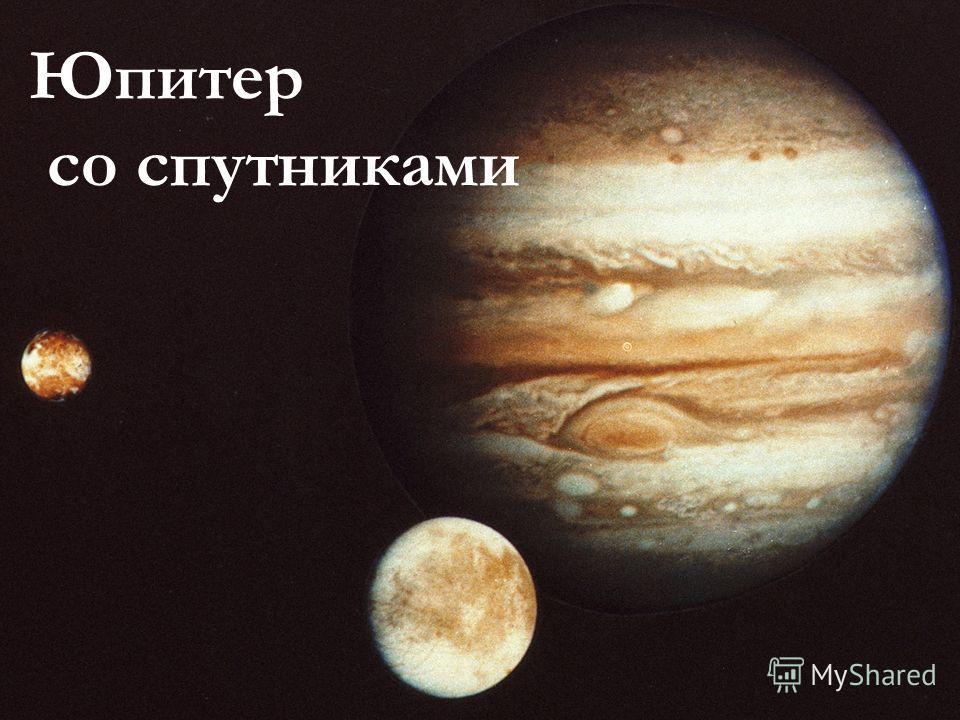 Юпитер со спутниками