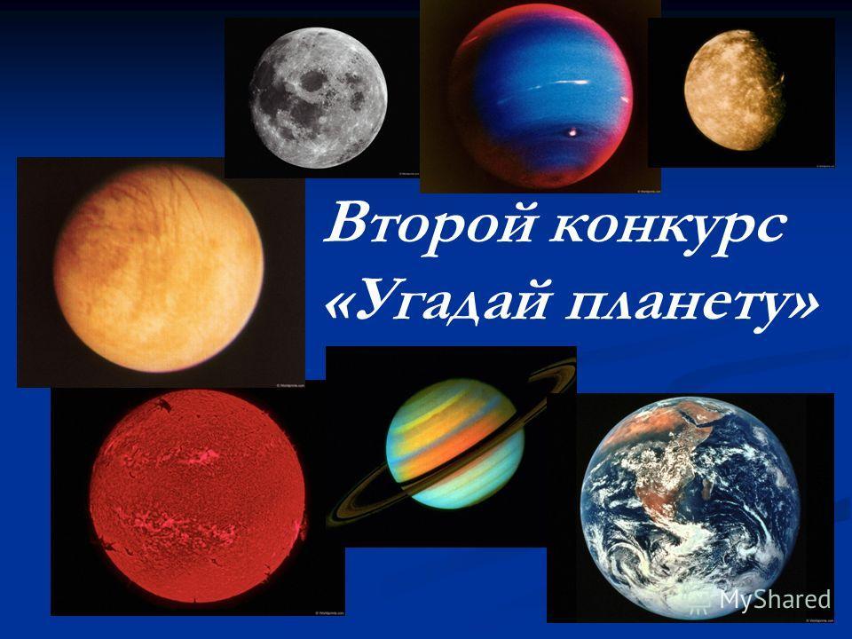 Второй конкурс «Угадай планету»