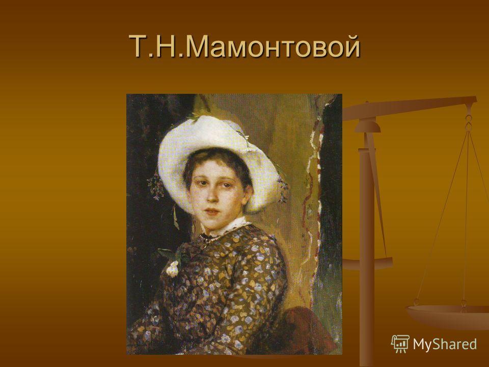 Т.Н.Мамонтовой