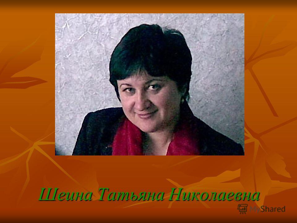 Шеина Татьяна Николаевна
