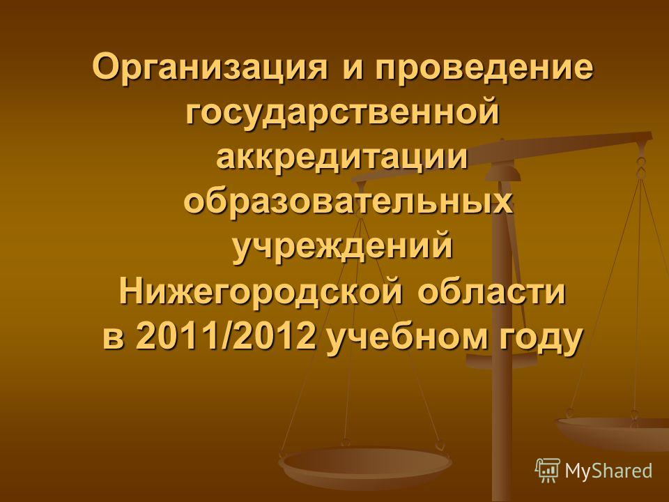 Организация и проведение государственной аккредитации образовательных учреждений Нижегородской области в 2011/2012 учебном году