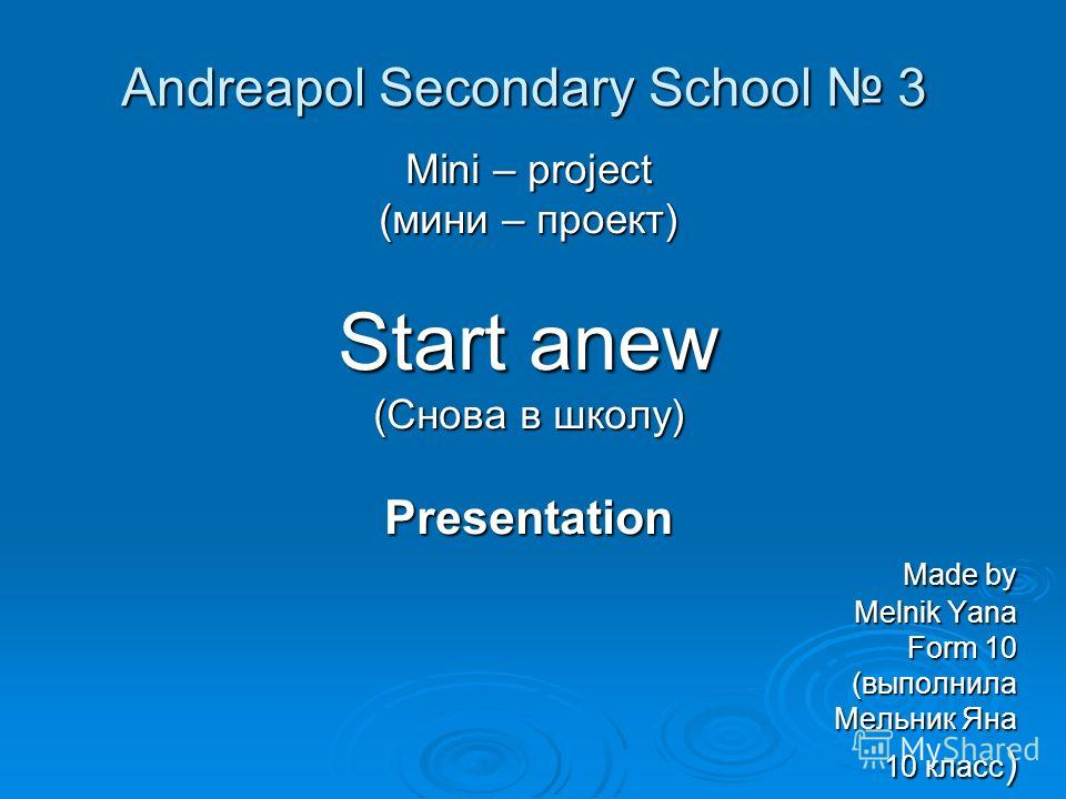 Andreapol Secondary School 3 Mini – project (мини – проект) Start anew (Снова в школу) Presentation Made by Made by Melnik Yana Melnik Yana Form 10 Form 10 (выполнила (выполнила Мельник Яна 10 класс )