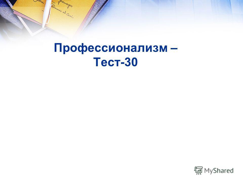 Профессионализм – Тест-30