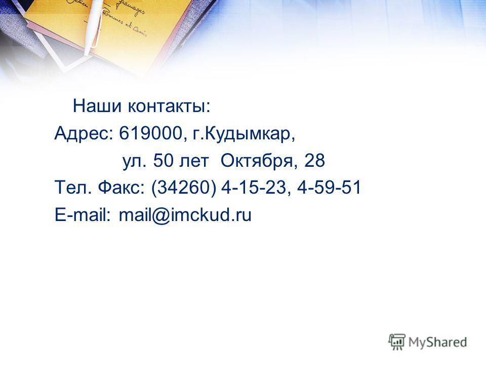 Наши контакты: Адрес: 619000, г.Кудымкар, ул. 50 лет Октября, 28 Тел. Факс: (34260) 4-15-23, 4-59-51 E-mail: mail@imckud.ru