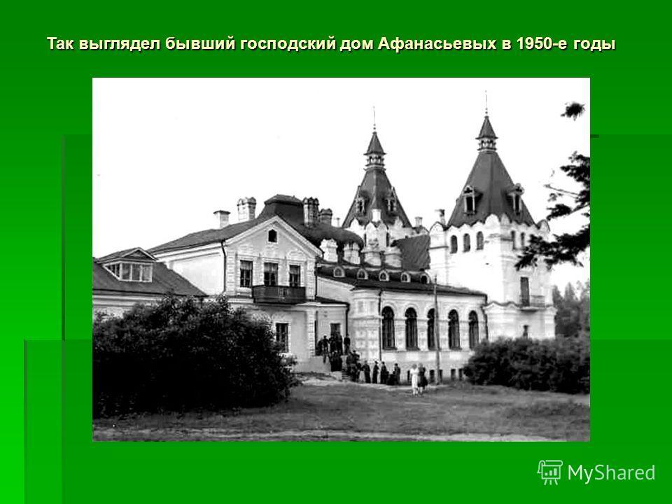 Так выглядел бывший господский дом Афанасьевых в 1950-е годы