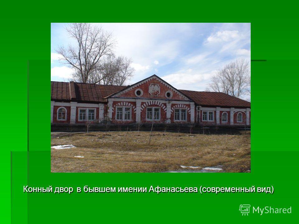 Конный двор в бывшем имении Афанасьева (современный вид)