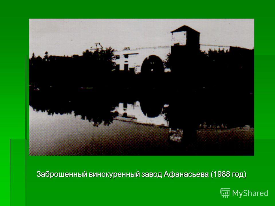 Заброшенный винокуренный завод Афанасьева (1988 год)