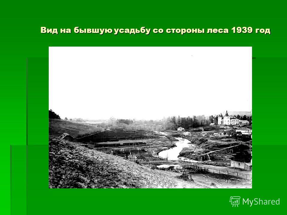 Вид на бывшую усадьбу со стороны леса 1939 год