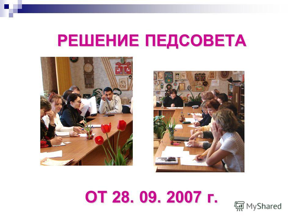 РЕШЕНИЕ ПЕДСОВЕТА ОТ 28. 09. 2007 г.