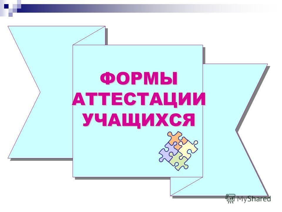 ФОРМЫ АТТЕСТАЦИИ УЧАЩИХСЯ