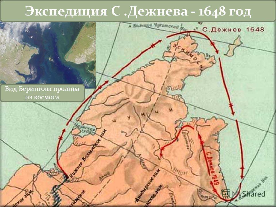 Экспедиция С.Дежнева - 1648 год Вид Берингова пролива из космоса