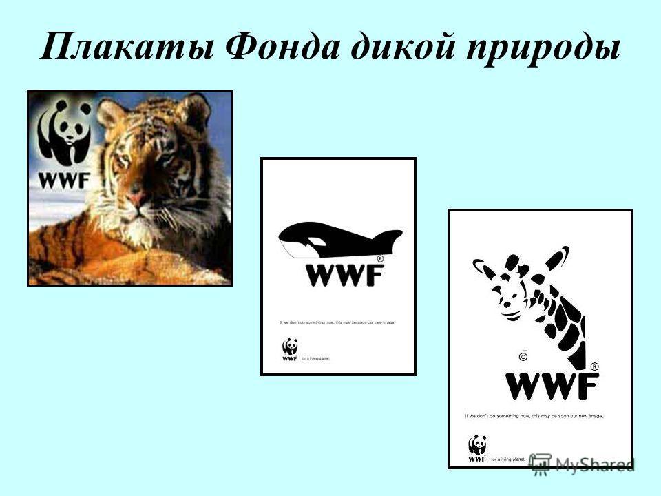 Плакаты Фонда дикой природы