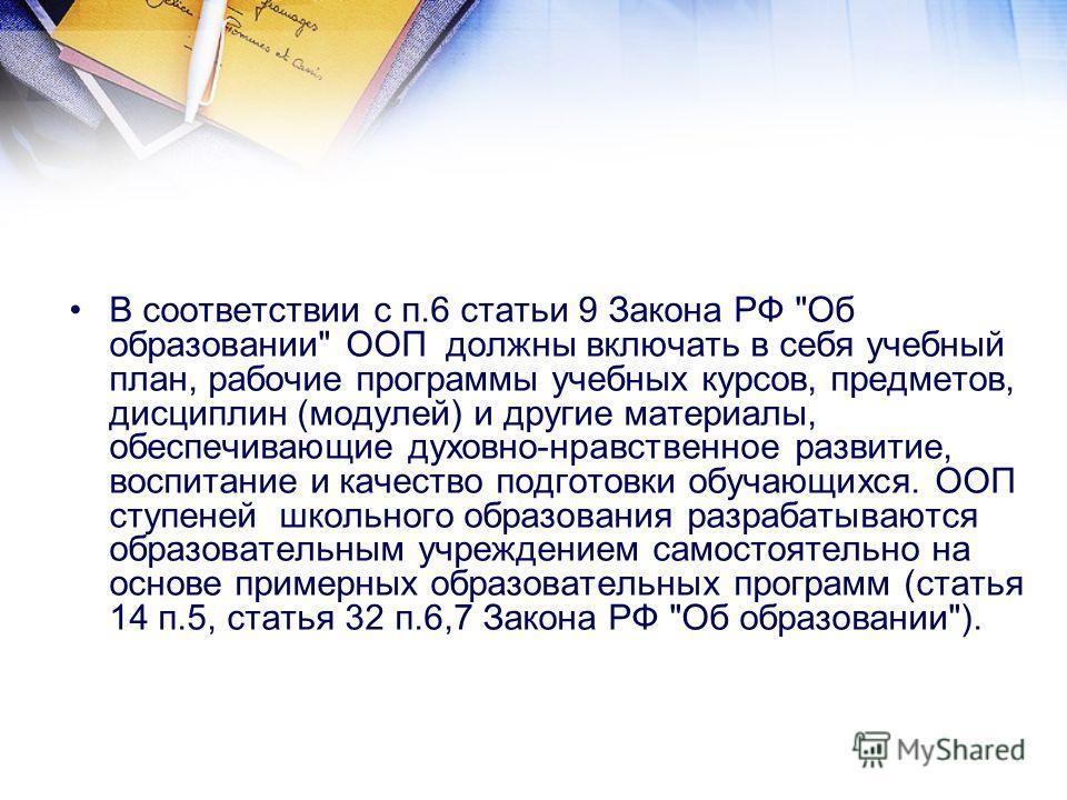 В соответствии с п.6 статьи 9 Закона РФ