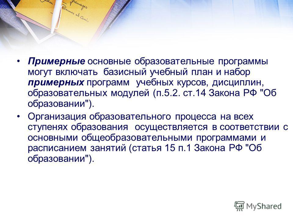 Примерные основные образовательные программы могут включать базисный учебный план и набор примерных программ учебных курсов, дисциплин, образовательных модулей (п.5.2. ст.14 Закона РФ
