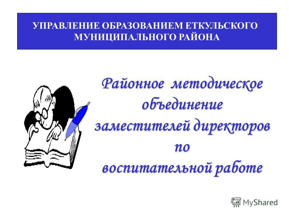 Районное методическое объединение заместителей директоров по воспитательной работе УПРАВЛЕНИЕ ОБРАЗОВАНИЕМ ЕТКУЛЬСКОГО МУНИЦИПАЛЬНОГО РАЙОНА