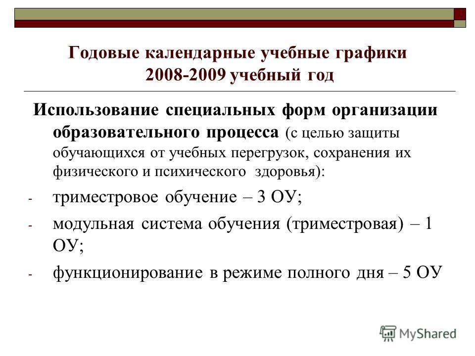 Годовые календарные учебные графики 2008-2009 учебный год Использование специальных форм организации образовательного процесса (с целью защиты обучающихся от учебных перегрузок, сохранения их физического и психического здоровья): - триместровое обуче