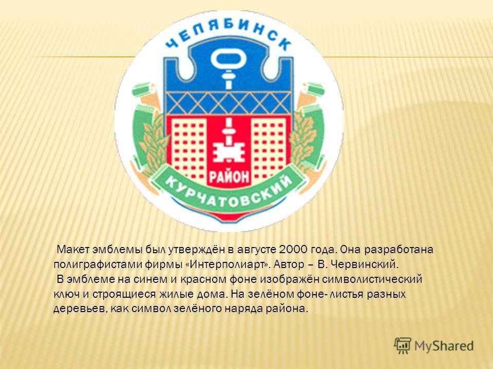 Макет эмблемы был утверждён в августе 2000 года. Она разработана полиграфистами фирмы «Интерполиарт». Автор – В. Червинский. В эмблеме на синем и красном фоне изображён символистический ключ и строящиеся жилые дома. На зелёном фоне- листья разных дер