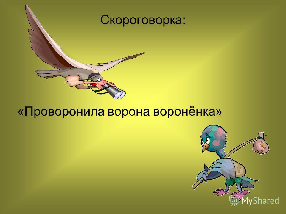 Скороговорка: «Проворонила ворона воронёнка»