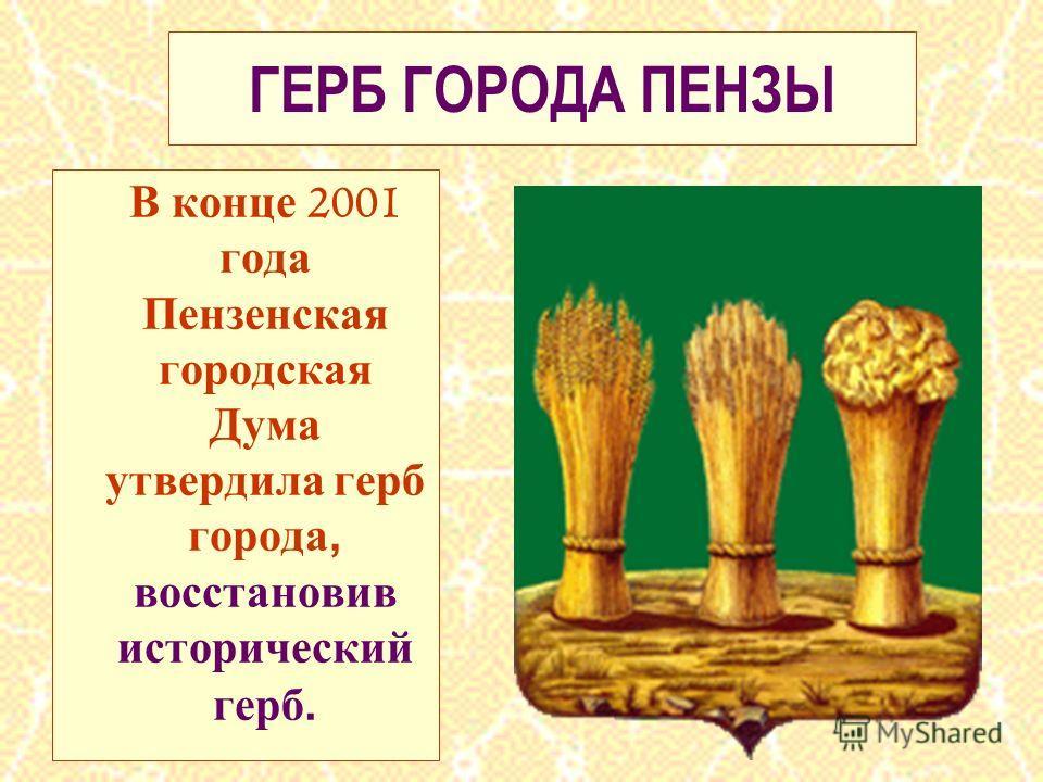 ГЕРБ ГОРОДА ПЕНЗЫ В конце 2001 года Пензенская городская Дума утвердила герб города, восстановив исторический герб.