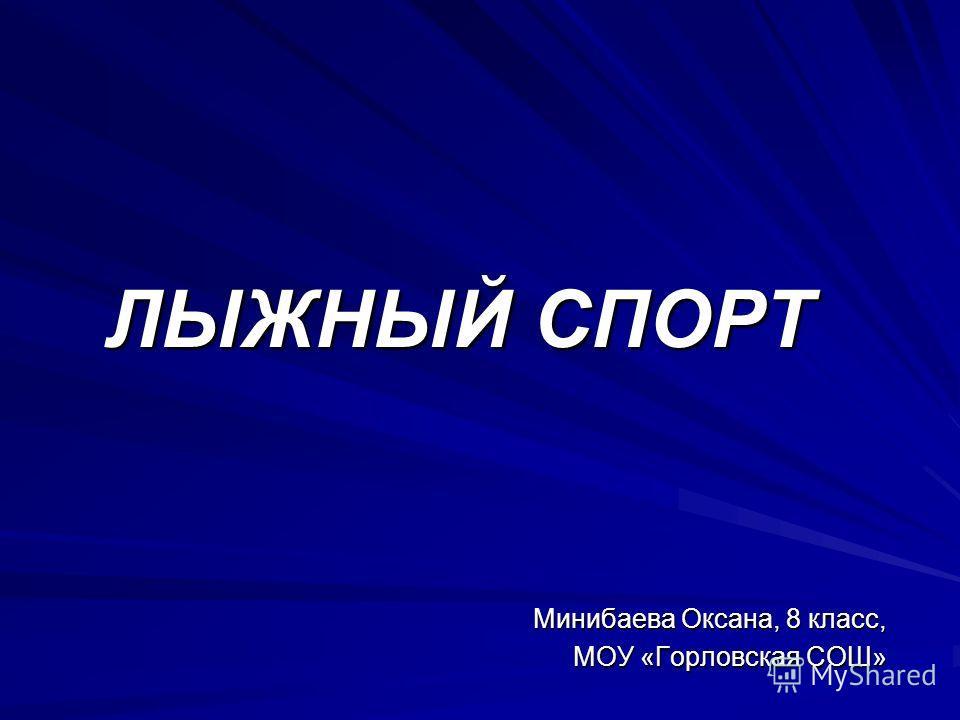 ЛЫЖНЫЙ СПОРТ Минибаева Оксана, 8 класс, МОУ «Горловская СОШ»