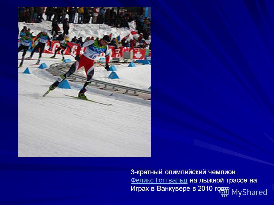 3-кратный олимпийский чемпион Феликс Готтвальд на лыжной трассе на Играх в Ванкувере в 2010 году Феликс Готтвальд