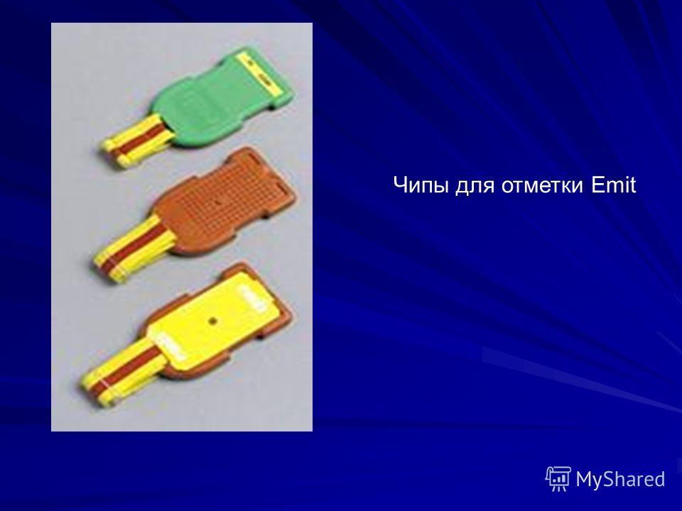 Чипы для отметки Emit