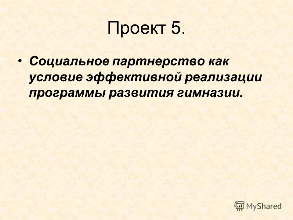 Проект 5. Социальное партнерство как условие эффективной реализации программы развития гимназии.