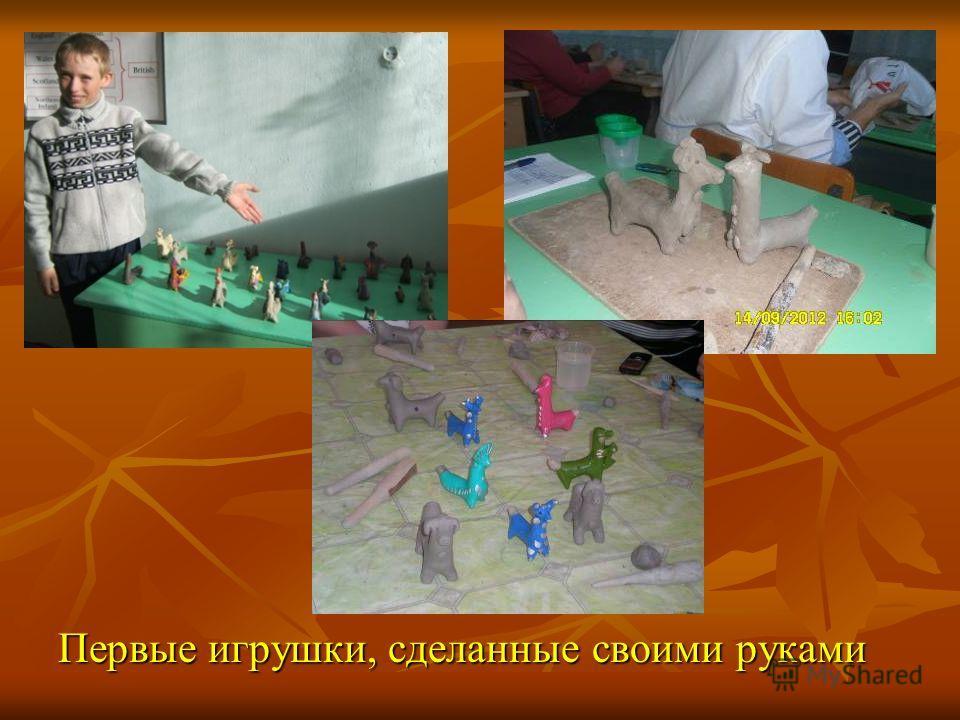 Первые игрушки, сделанные своими руками