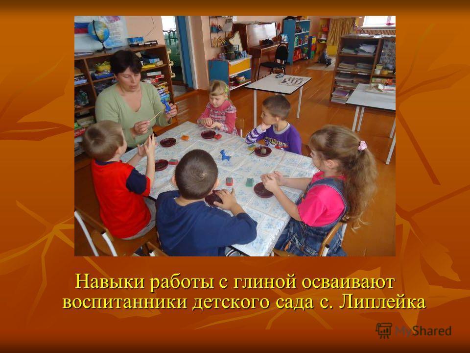 Навыки работы с глиной осваивают воспитанники детского сада с. Липлейка
