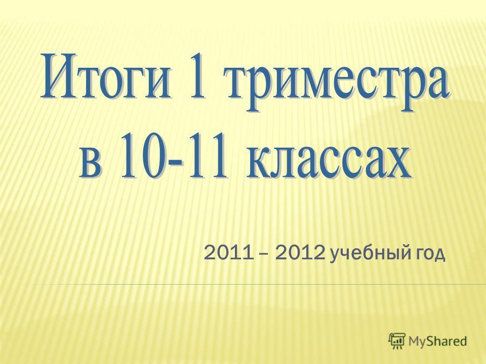 2011 – 2012 учебный год