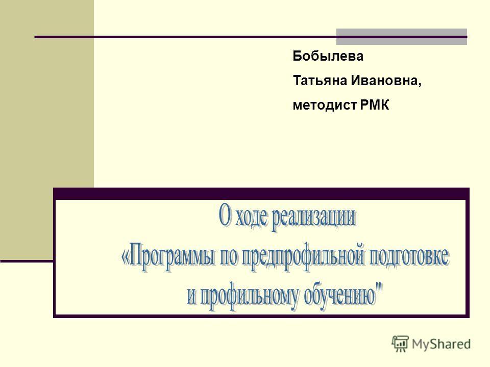 Бобылева Татьяна Ивановна, методист РМК