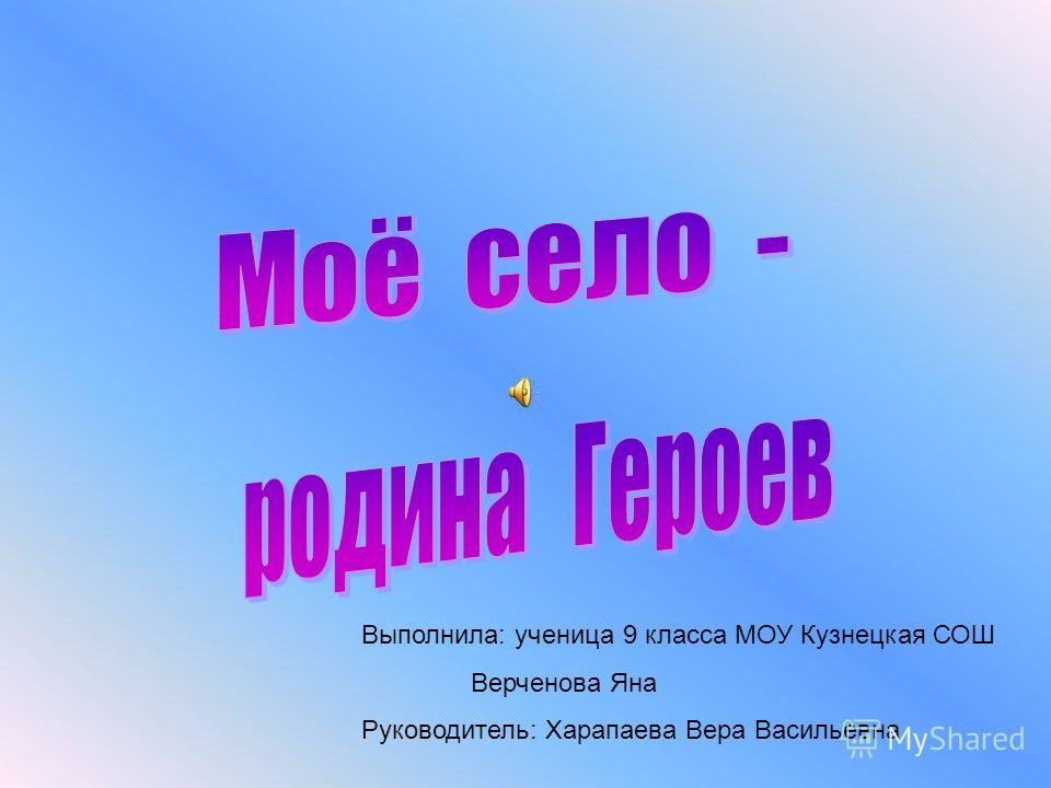 Выполнила: ученица 9 класса МОУ Кузнецкая СОШ Верченова Яна Руководитель: Харапаева Вера Васильевна