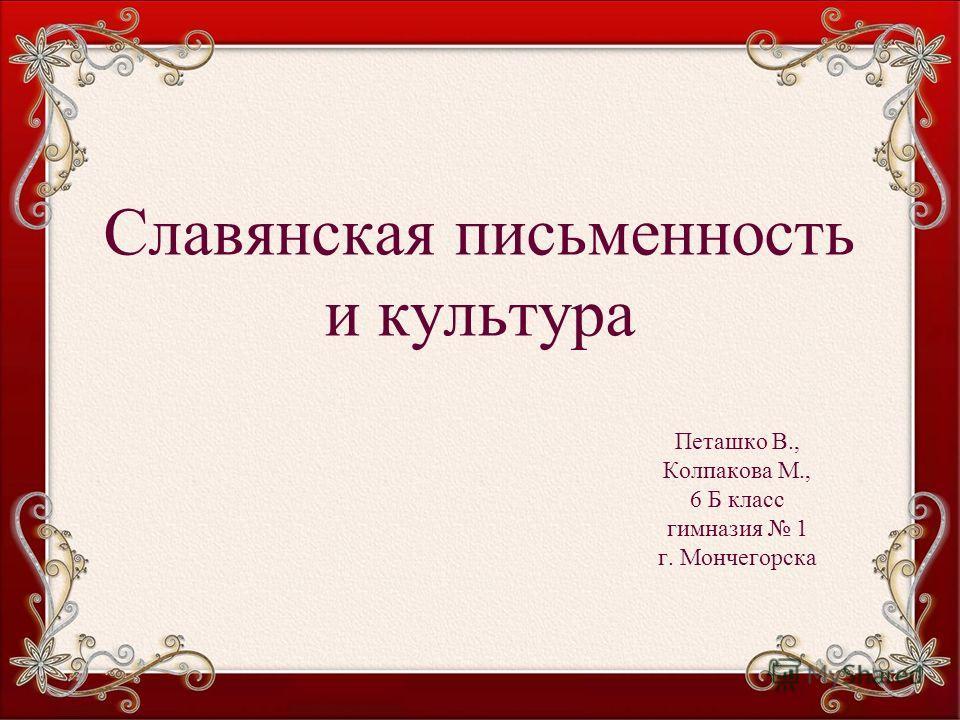 Славянская письменность и культура Петашко В., Колпакова М., 6 Б класс гимназия 1 г. Мончегорска
