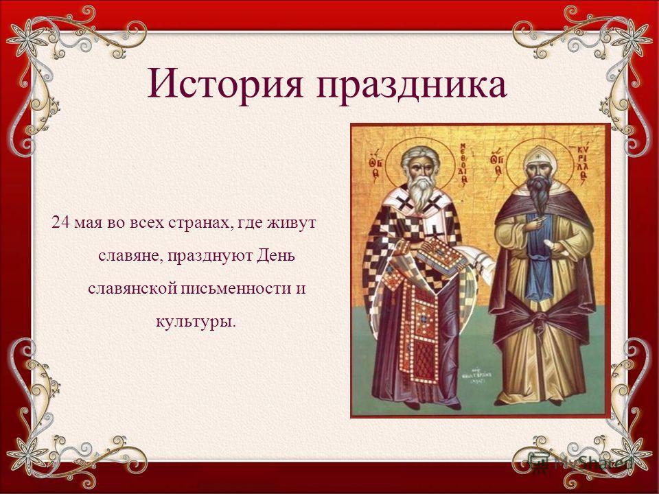 История праздника 24 мая во всех странах, где живут славяне, празднуют День славянской письменности и культуры.