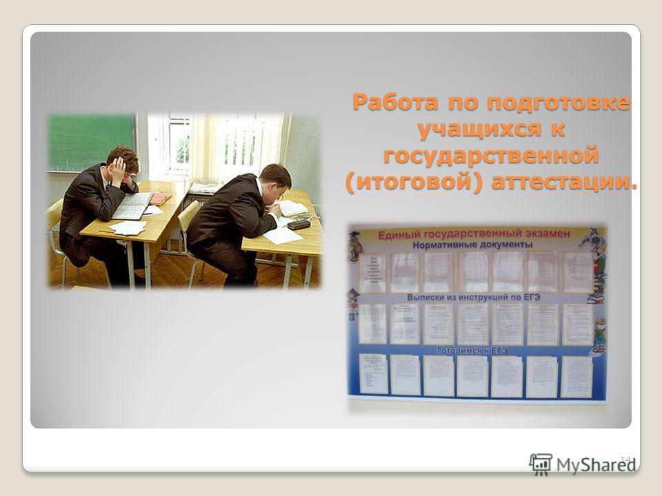 Работа по подготовке учащихся к государственной (итоговой) аттестации. 14