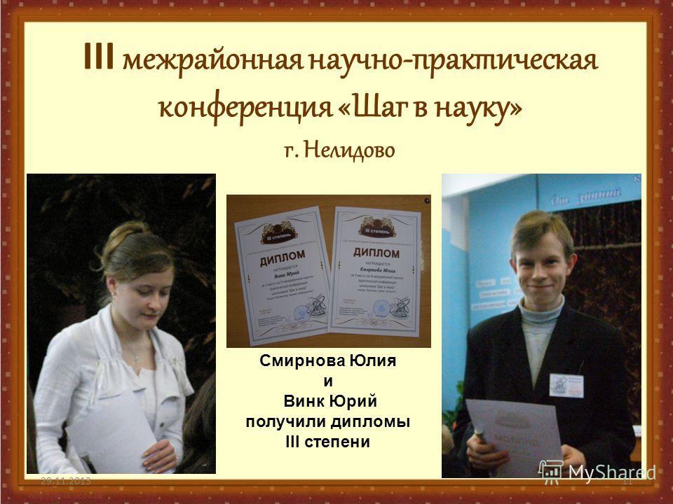 III межрайонная научно-практическая конференция «Шаг в науку» г. Нелидово 29.11.201311 Смирнова Юлия и Винк Юрий получили дипломы III степени