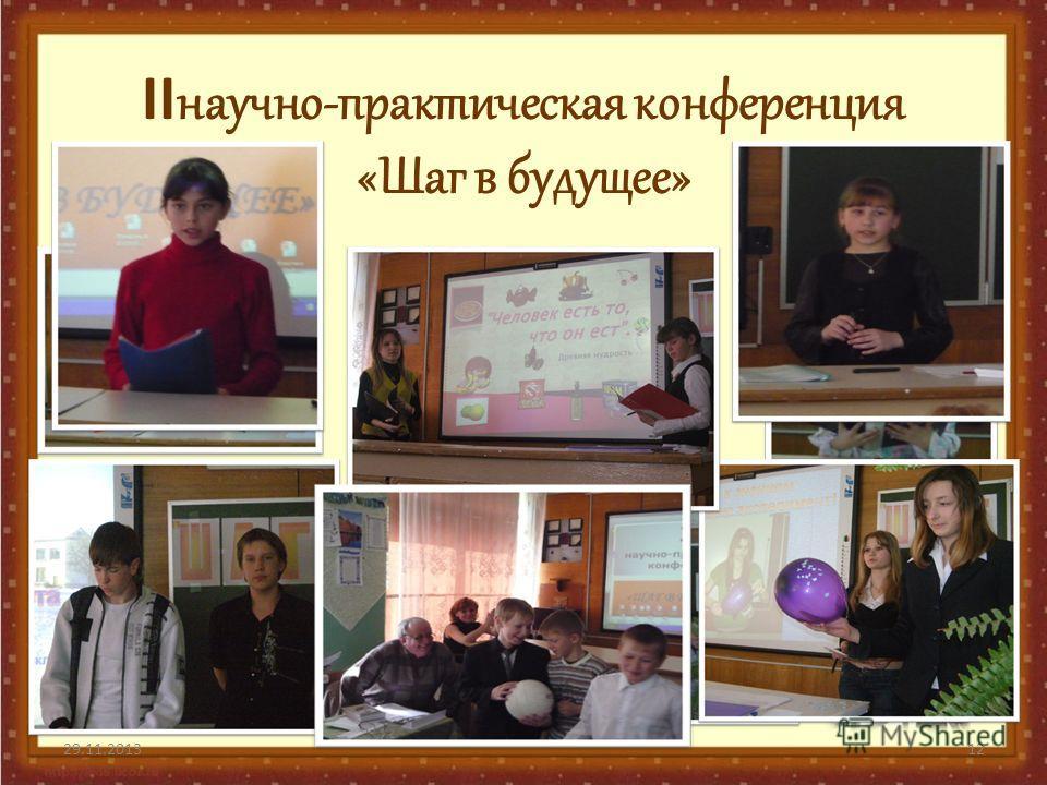 II научно-практическая конференция «Шаг в будущее» 29.11.201312