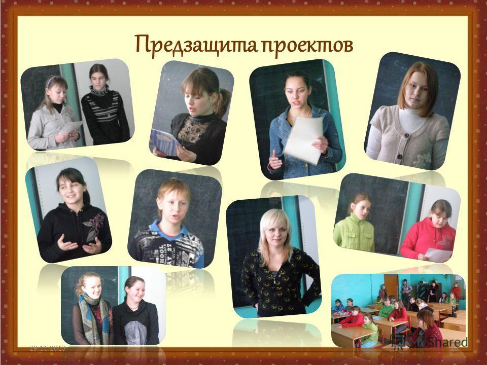 Предзащита проектов 29.11.201316