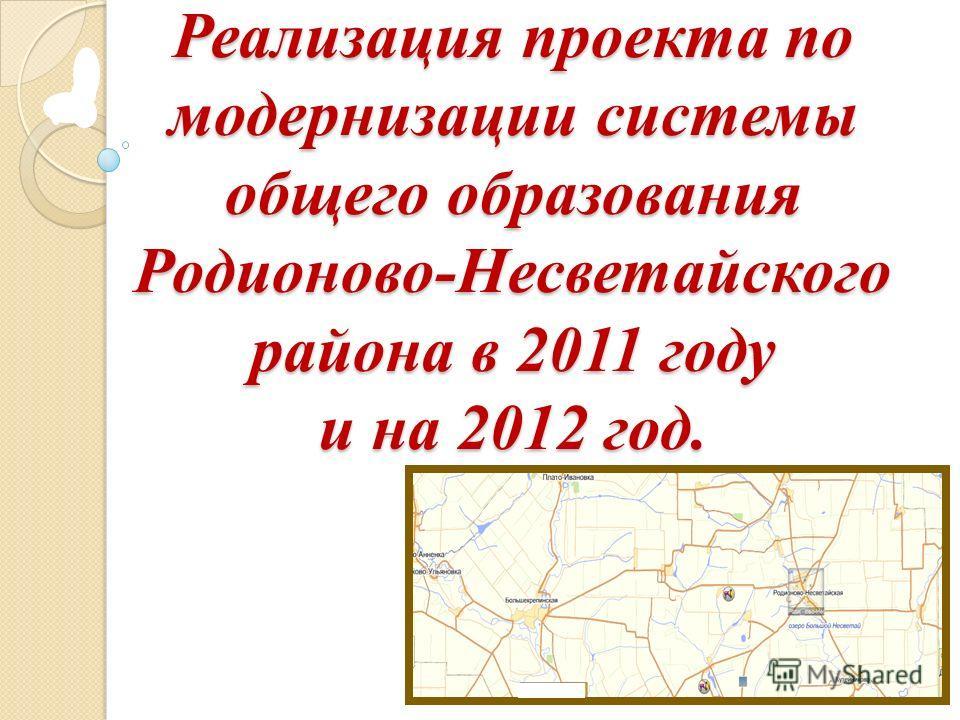 Реализация проекта по модернизации системы общего образования Родионово-Несветайского района в 2011 году и на 2012 год.
