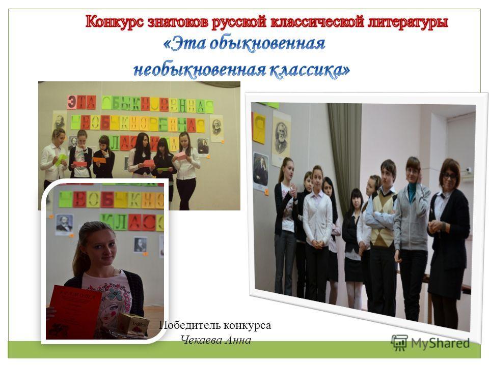 Победитель конкурса Чекаева Анна