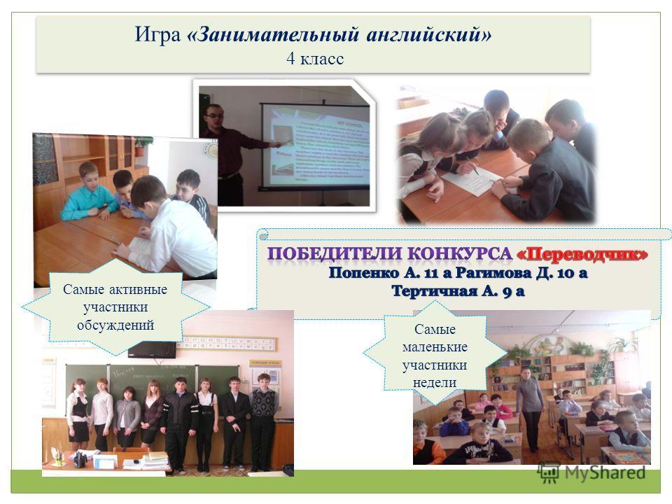 Игра «Занимательный английский» 4 класс Игра «Занимательный английский» 4 класс Самые активные участники обсуждений Самые маленькие участники недели