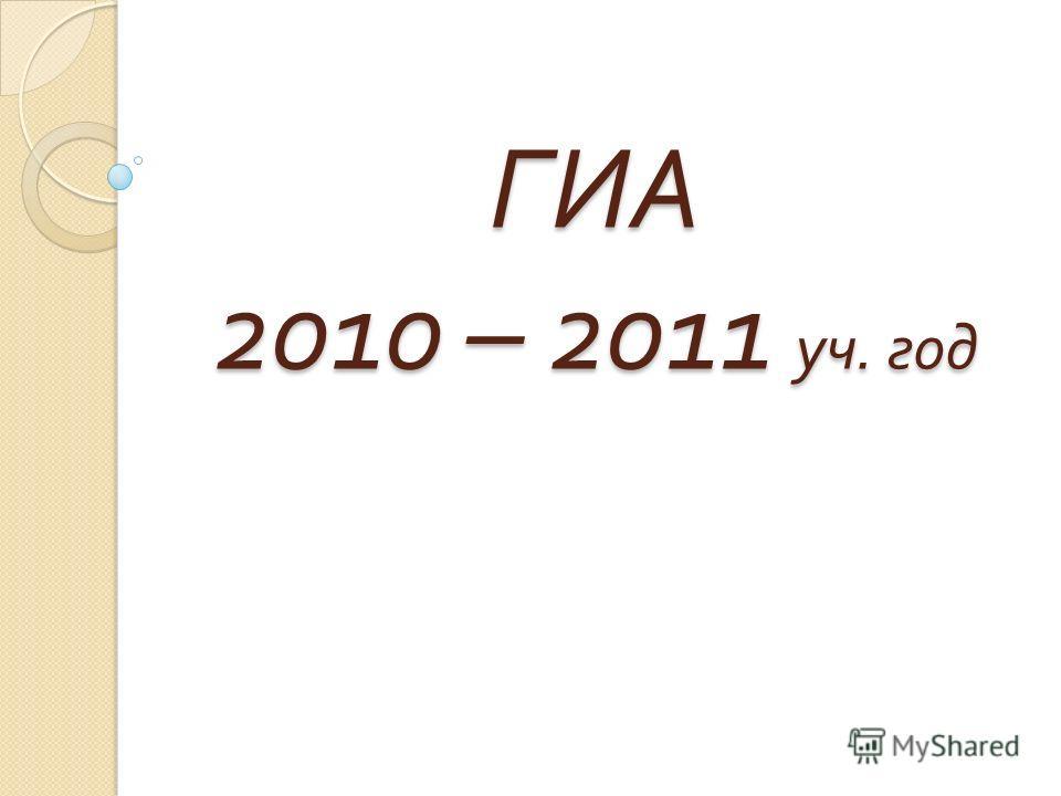 ГИА 2010 – 2011 уч. год