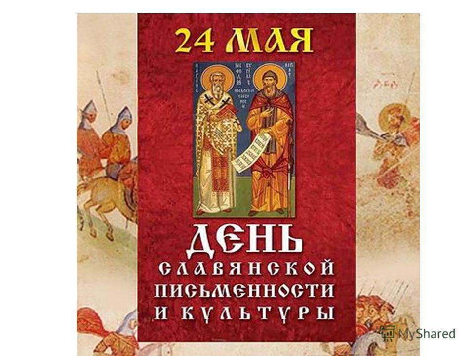Классный Час День Славянской Письменности Презентация