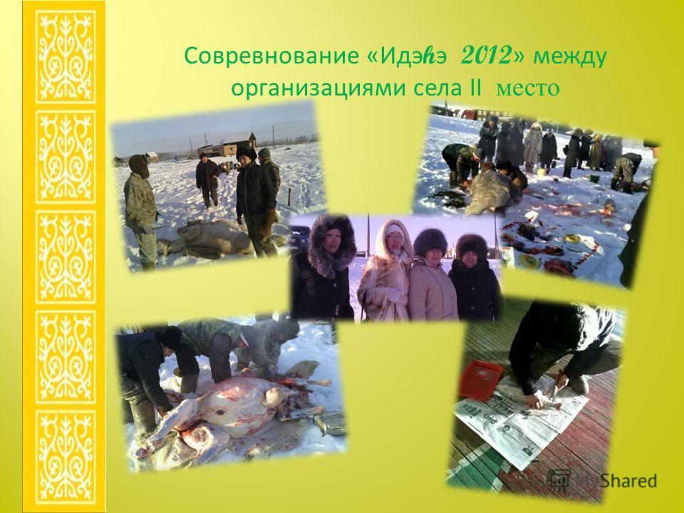 Совревнование «Идэ h э 2012 » между организациями села II место