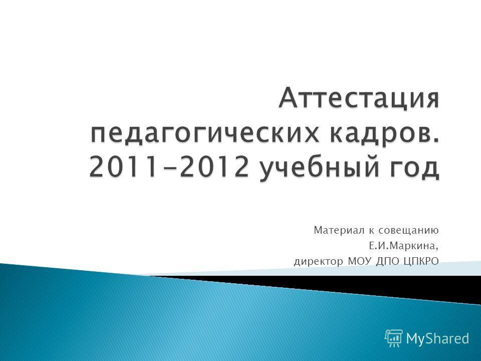 Материал к совещанию Е.И.Маркина, директор МОУ ДПО ЦПКРО